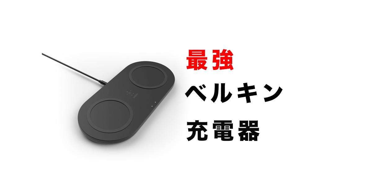 【レビュー】BOOST↑CHARGE 15Wデュアルワイヤレス充電パッド