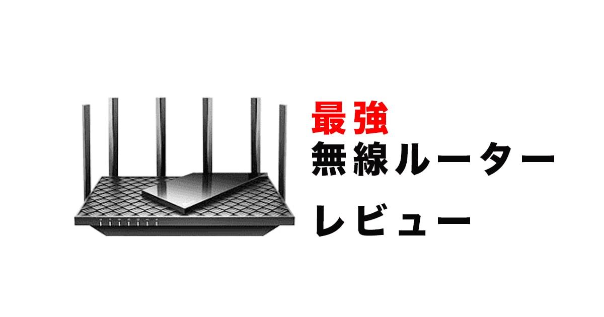 【レビュー】TP-link Archer AX73はコスパ最強のWi-Fi 6ルーター