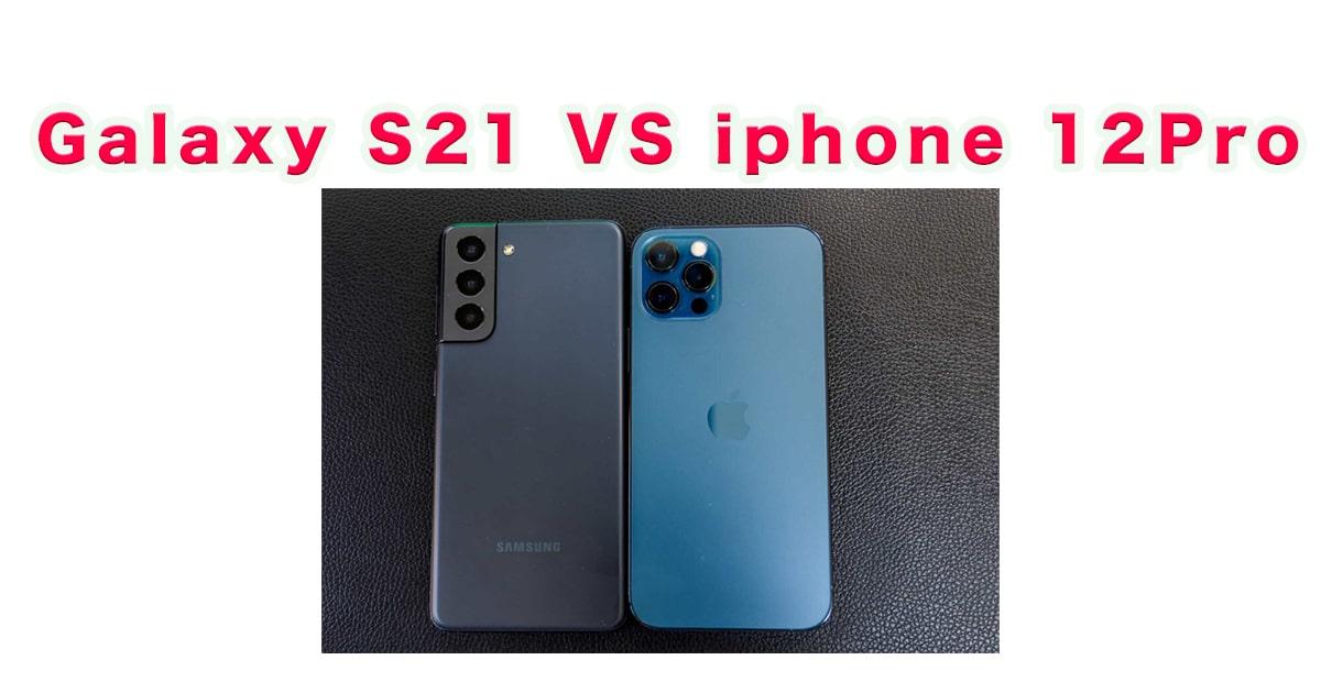 Galaxy S21 とiphone 12Pro比較!どちらがおすすめ?