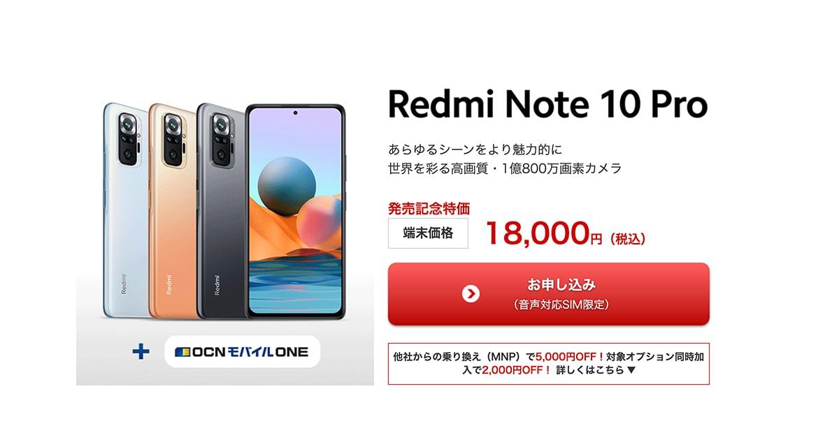 【超激安】Xiaomi Redmi Note 10 ProがOCNモバイルONEで11000円