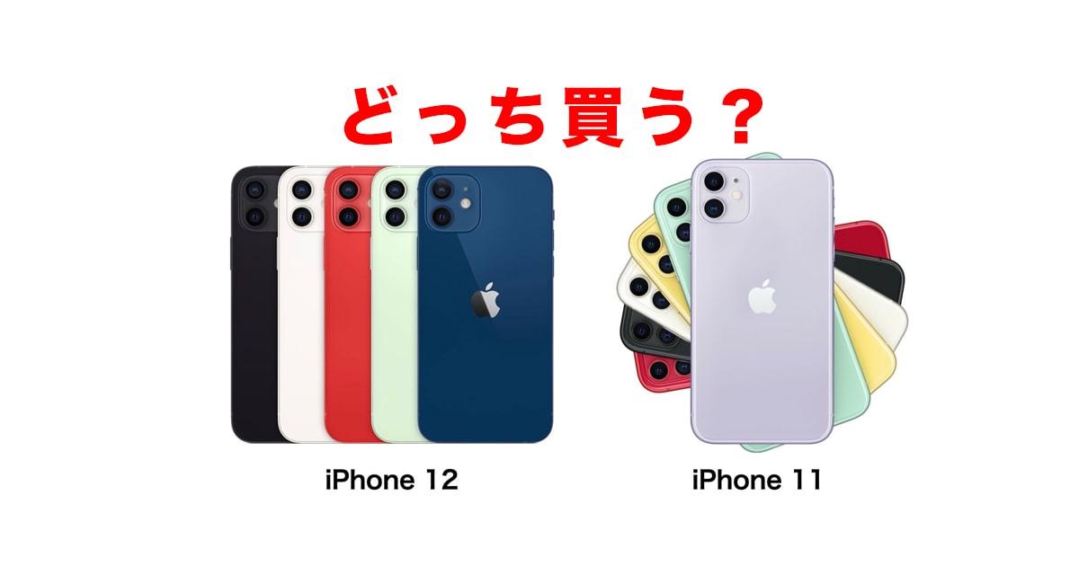 【両方持ちが比較】iphone12とiphone11今買うならどっち?