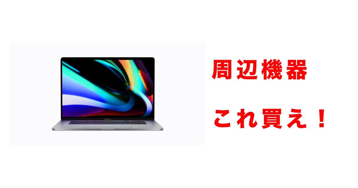 【2021年】MacBookPro16で購入したい周辺機器・アクセサリー16選