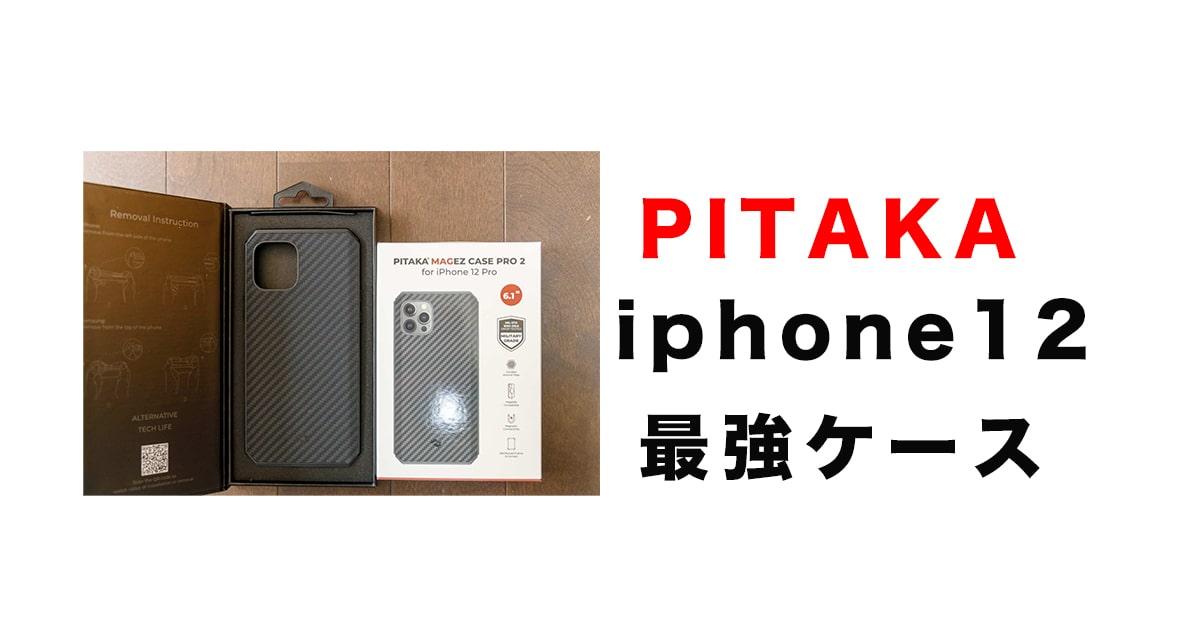【レビュー】PITAKA MagEZ Case Pro 2はiphone13最強のケース