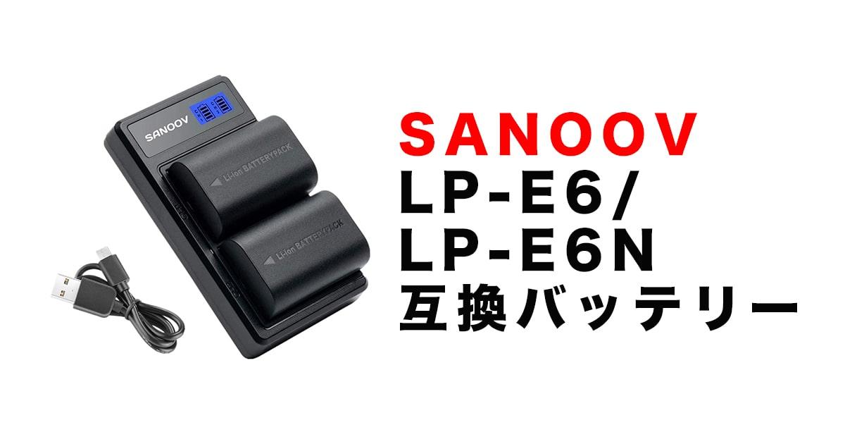 【レビュー】SANOOV LP-E6/LP-E6N互換バッテリーは充電器付きでお得