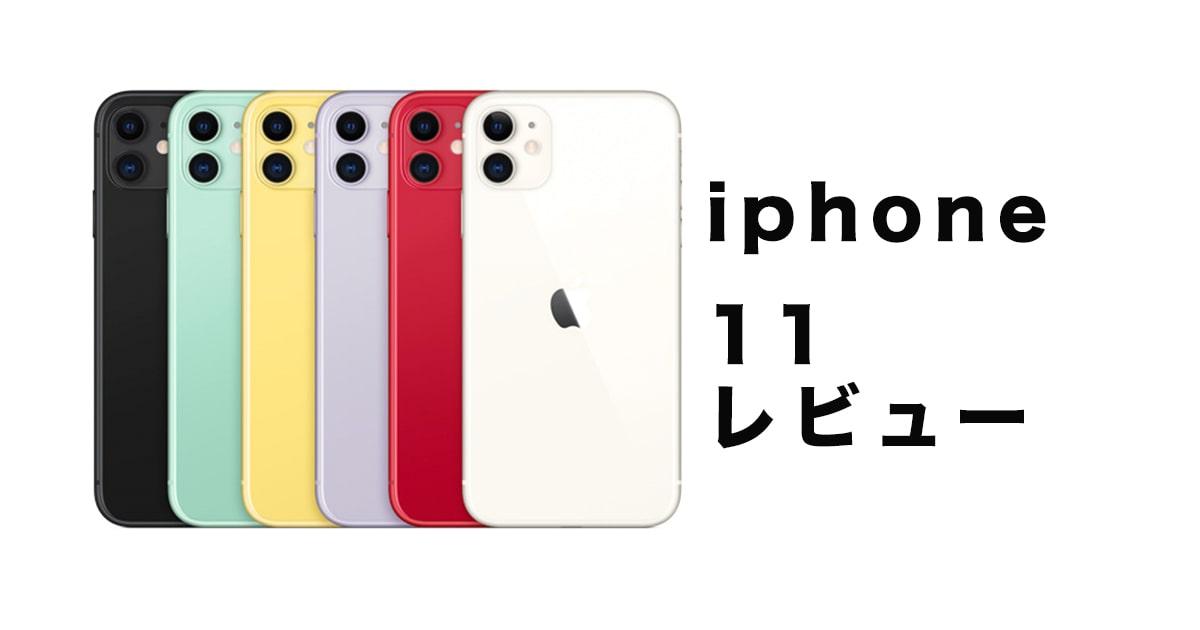 【No.1 人気】ahamoで売れまくりのiphone11レビュー