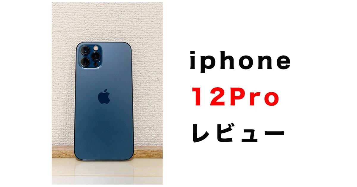 【レビュー】iphone 12Pro特徴やデメリットまで徹底紹介