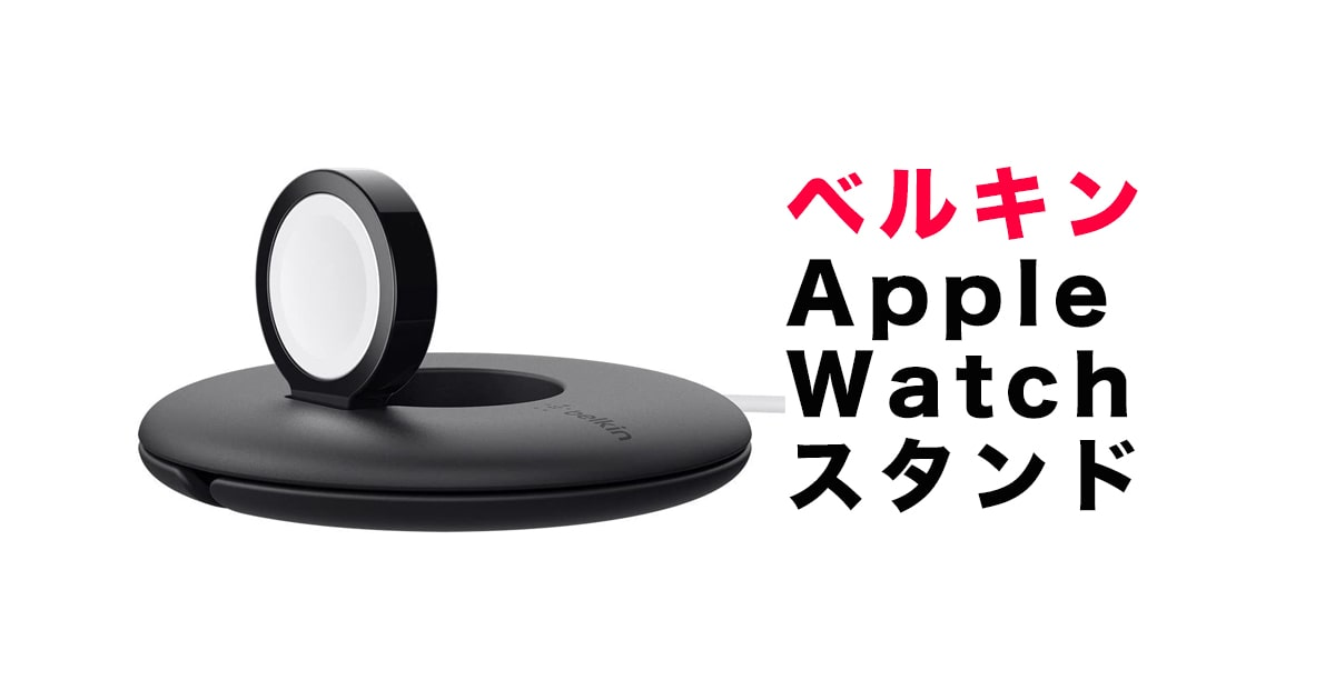 Belkin Apple Watch 充電スタンドレビュー:安定と信頼の定番商品