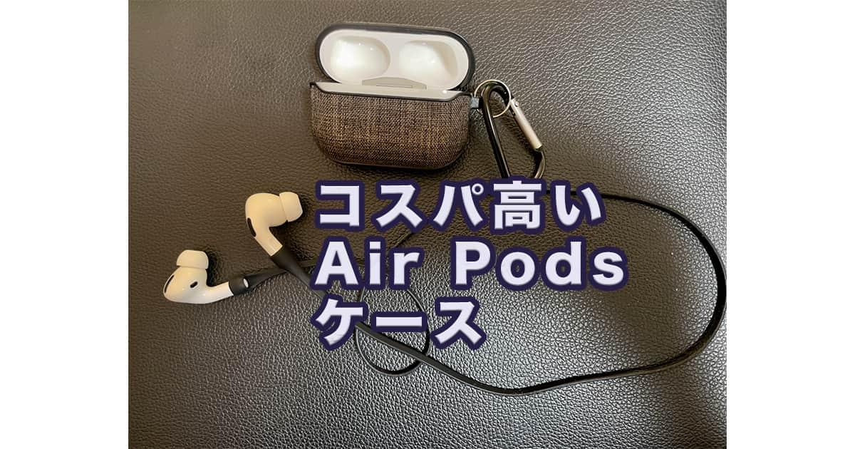 【レビュー】V-MORO AirPods Pro ケースカバー:ファブリック素材が上質すぎる
