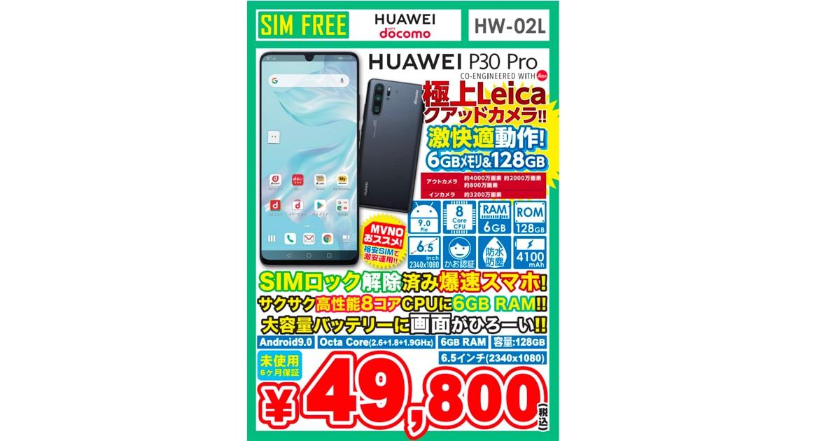 ラスト!Huawei P30 Pro SIMフリー、未使用品 49,800 円(税込)の特価