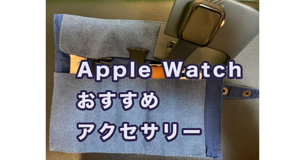 【2021年】Apple Watchにおすすめのコスパの良い周辺機器・アクセサリー10選