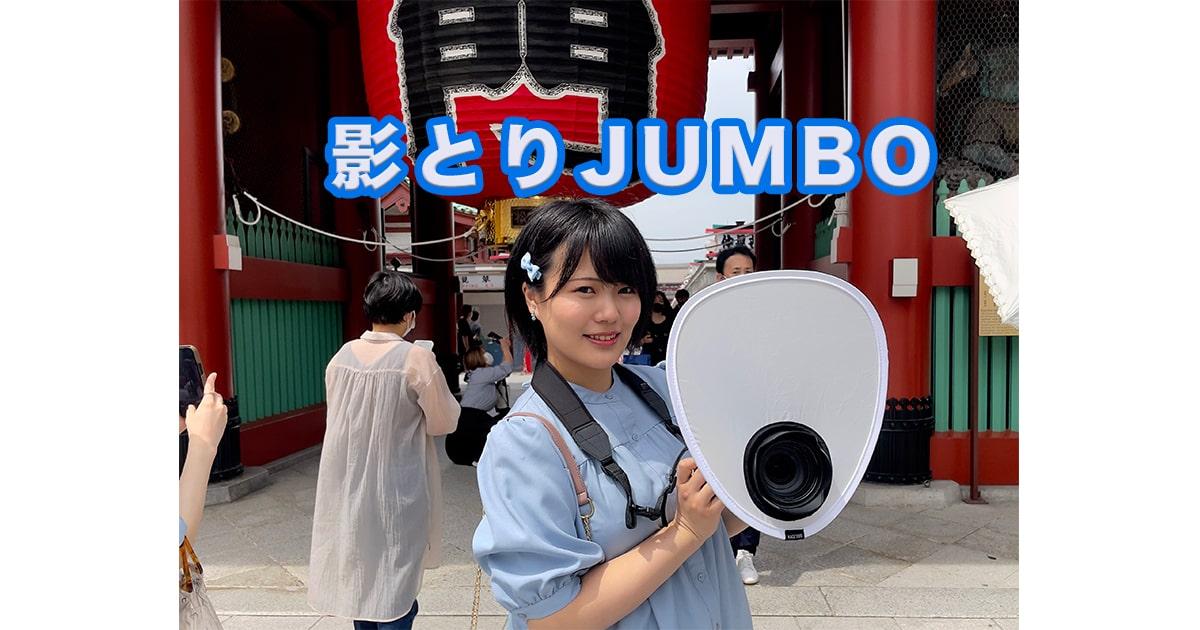 【ポートレート作例付き】Kenkoストロボディフューザー影とりJUMBOレビュー