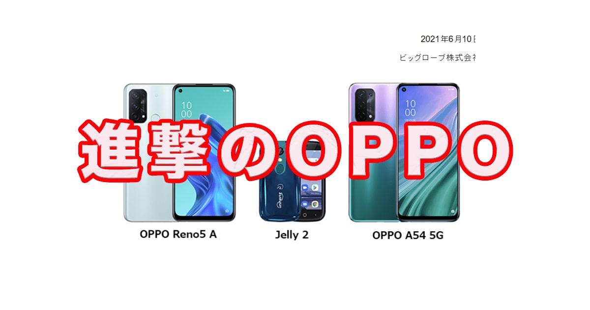 BIGLOBEモバイルが「OPPO Reno5 A」発売。Gポイント20000ポイント付きでお得!