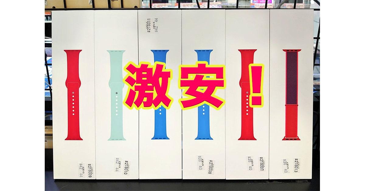 【在庫僅少】Apple Watch純正バンドが2980円の激安!