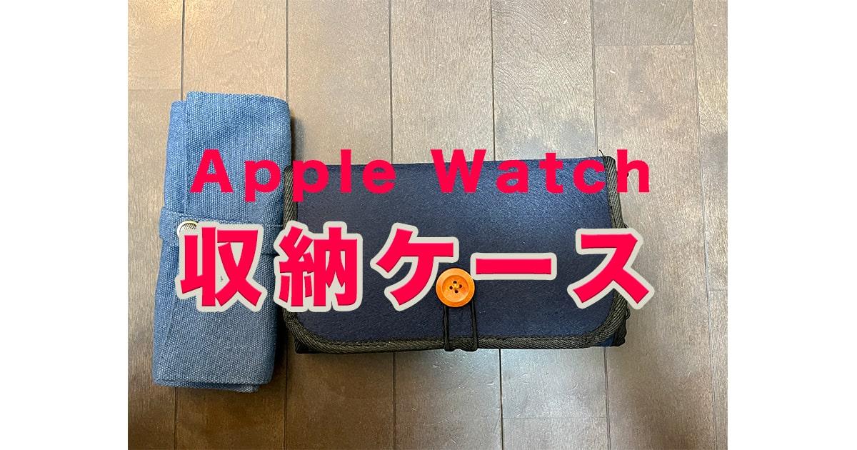 【整理・整頓】Apple Watchバンド収納ケースおすすめ2つ紹介