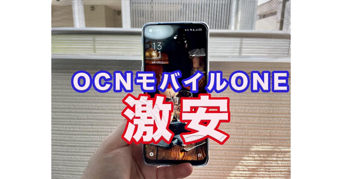 OPPO Reno5AがOCNモバイルONEで20000円の超特価!オプション加入でさらに2000円引き