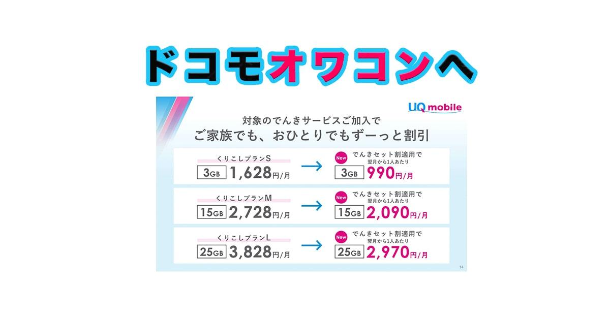 ahamoオワコンへ!UQでんき割り月額990円が格安SIM潰しの激安価格