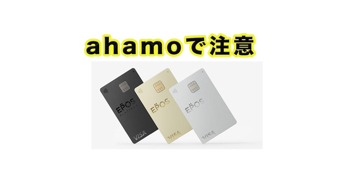 ahamo注意点!エポスカードのクレジットカード支払いはできない