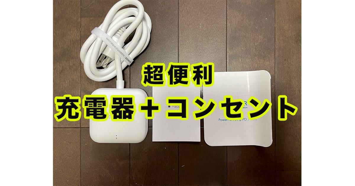 【充電器+コンセント】Anker PowerPort Strip PD 2 miniレビュー