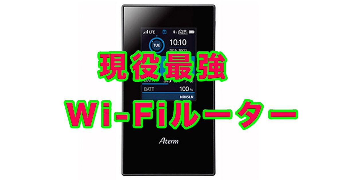 4大キャリア全てに対応したAterm MR05LNルーターが激安の8980円から