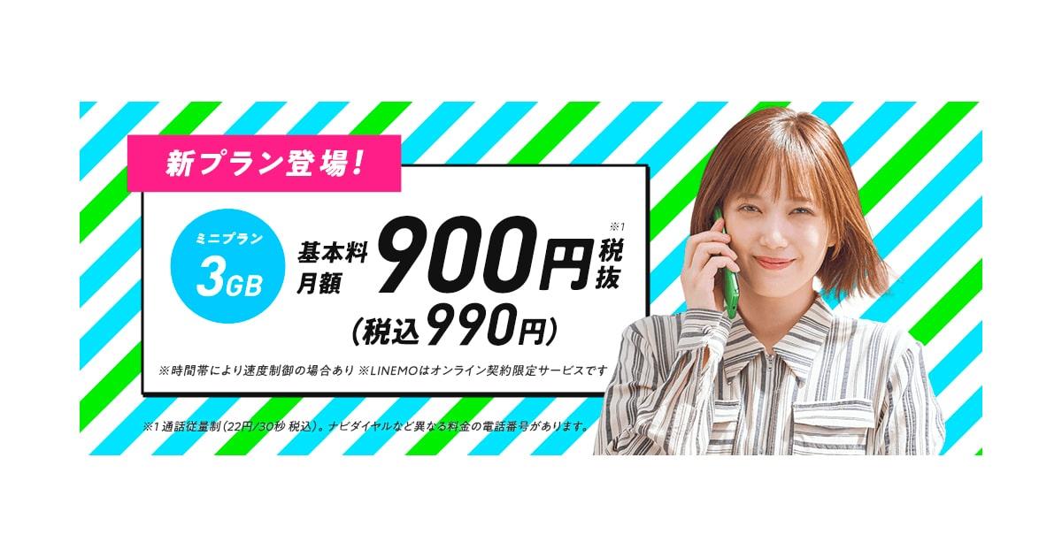LINEMOに月額990円の3GBプラン誕生!UQやワイモバイルとの違いは?