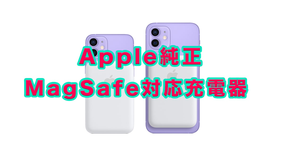 iPhone12シリーズ向け!アップル純正「MagSafeバッテリーパック」を発売