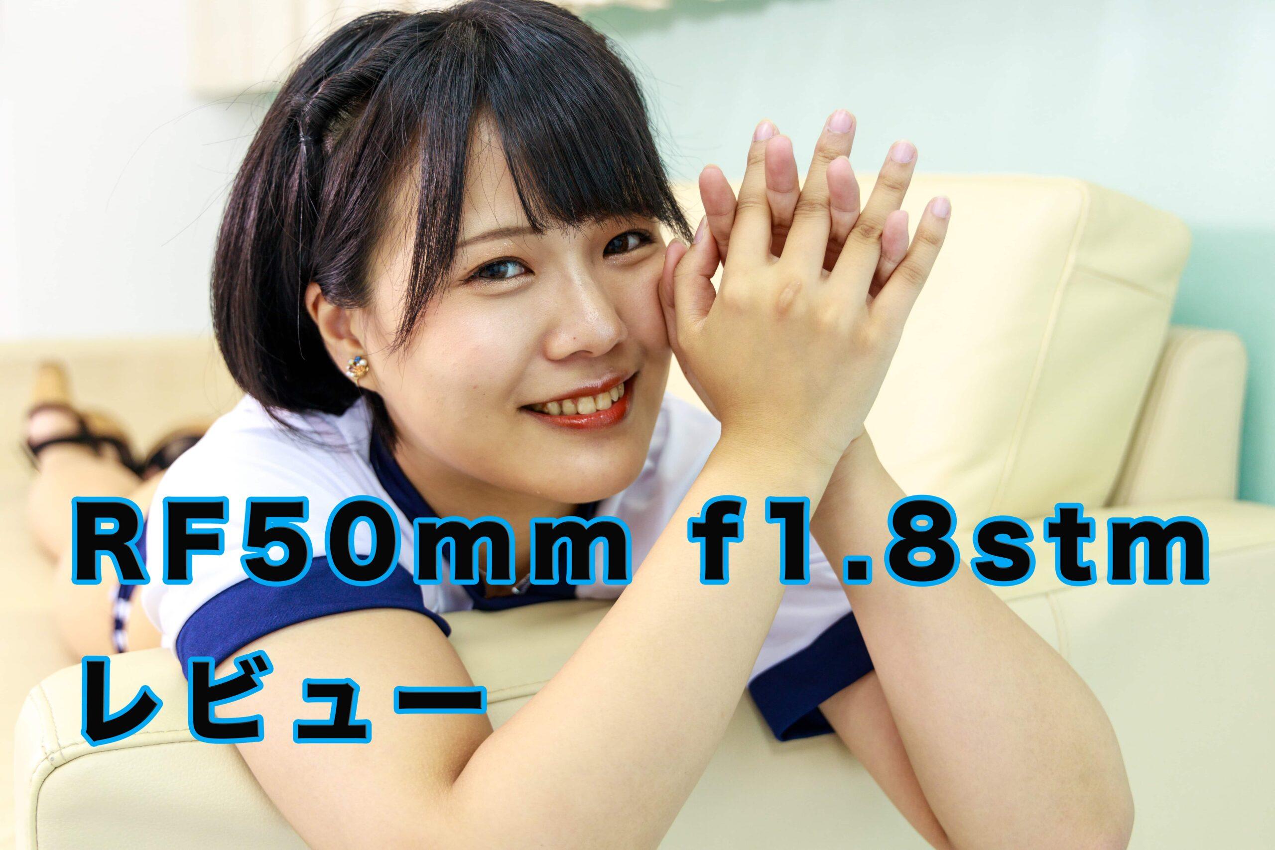 【ポートレート作例付き】RF50mm f1.8stmレビュー。RFマウントコスパ最強の単焦点