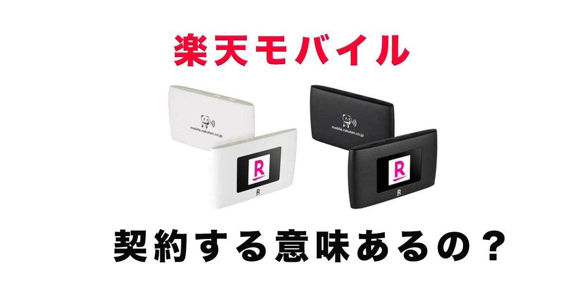 楽天モバイル、Rakuten WiFi Pocket 2Bって契約する意味あるの?