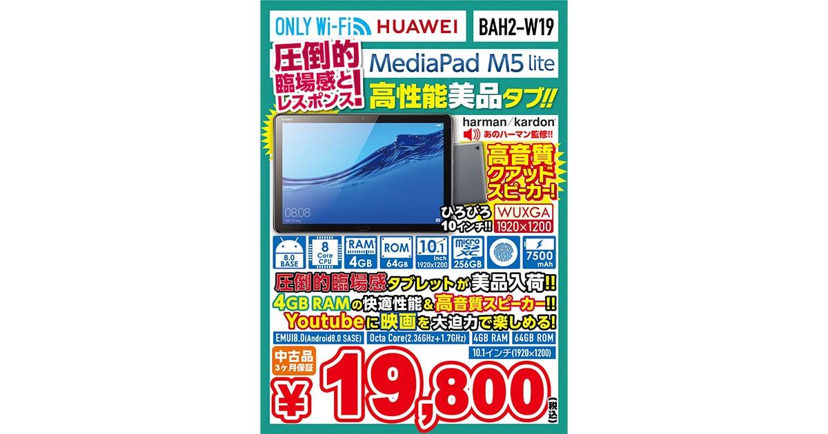 MediaPad M5 liteアンドロイドタブレットがイオシスで19800円の激安価格