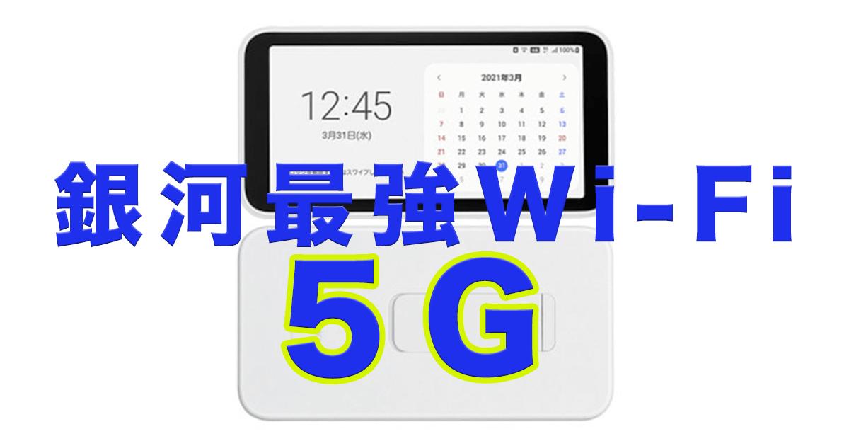 Galaxy 5G Mobile Wi-Fi ルーター未使用 14,800円