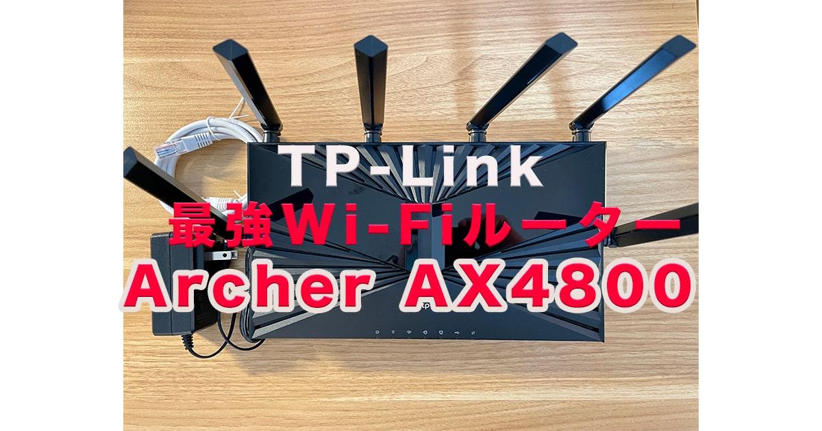 TP-Link Archer AX4800 レビュー!AX73との比較やメリットを紹介