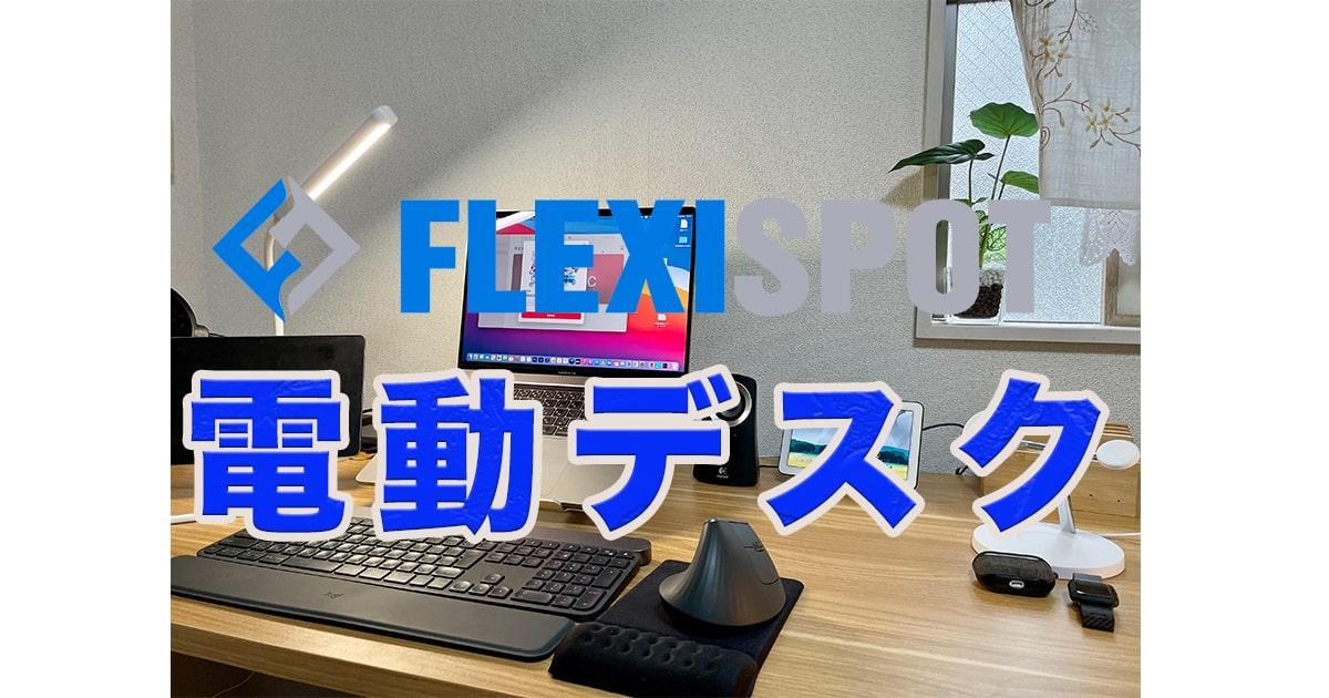 【レビュー】FLEXISPOT電動昇降スタンディングデスクE7をテレワークにおすすめ