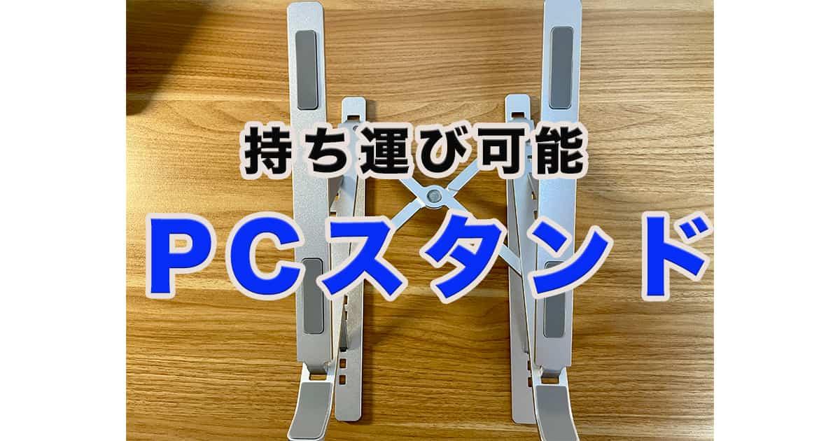 【レビュー】Sanquuノートパソコンスタンドは持ち運び可能なモバイルPCスタンド