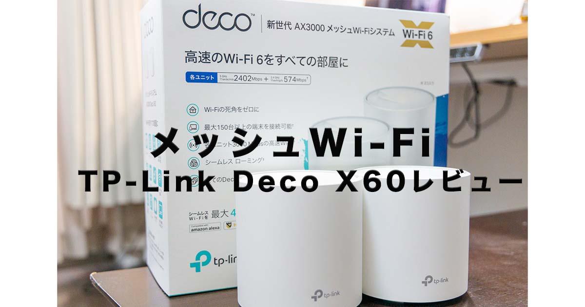 TP-Link Deco X60 レビュー!メッシュWi-Fiは一人暮らしでもおすすめ