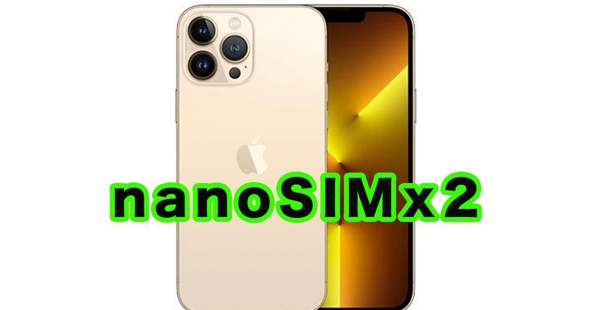 香港版iPhone13 Pro Max がイオシスに入荷!nanoSIMx2対応のスマホ