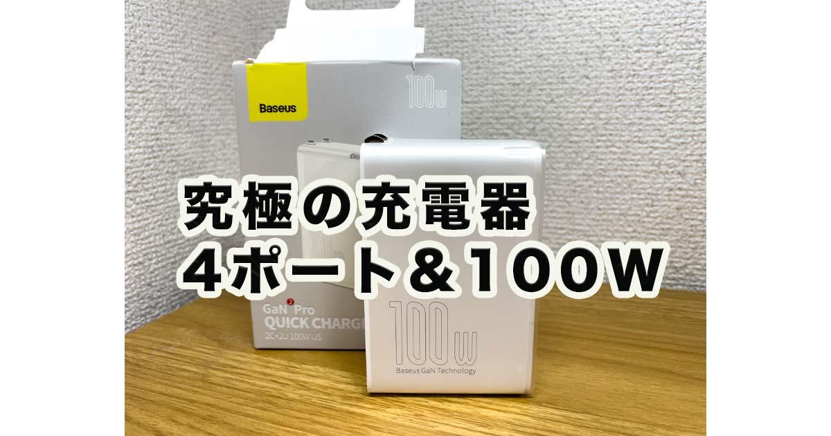 Baseus GaN II Pro Chargerレビュー!4ポート合計100W対応の急速充電器