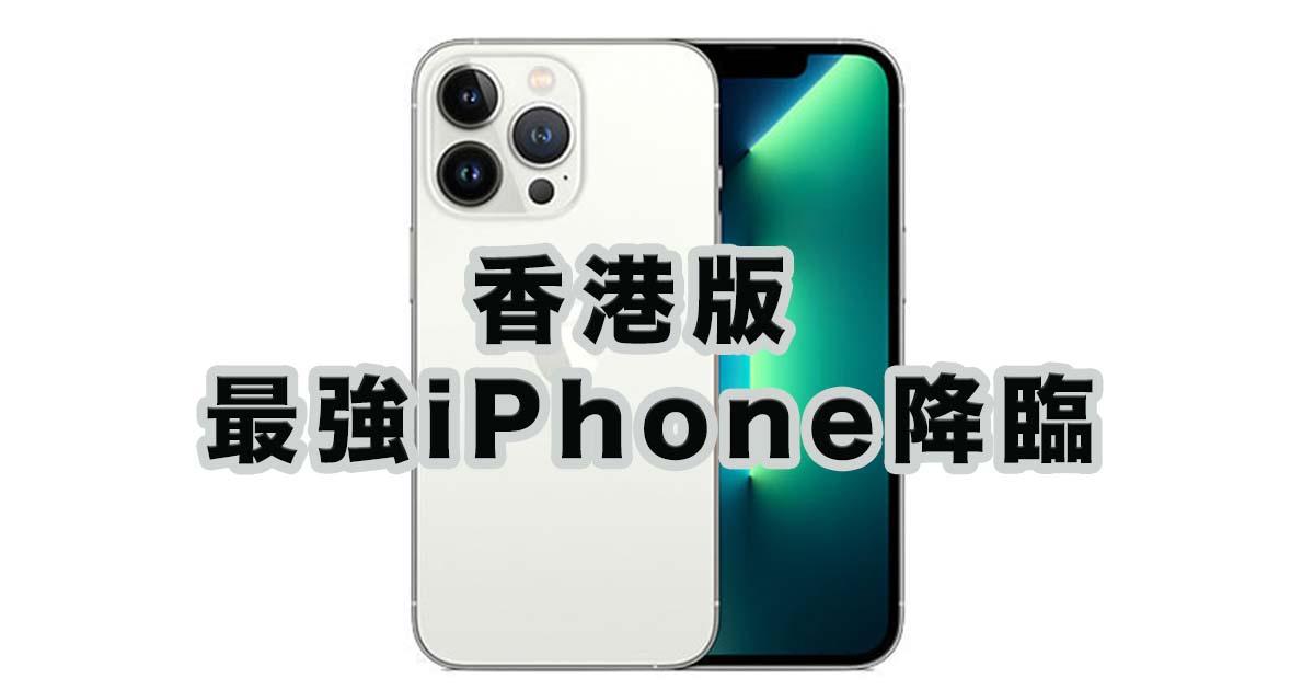 香港版iPhone13 Proがイオシスに入荷!税込168,000から購入可能