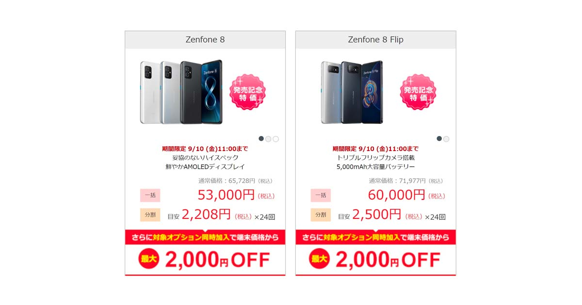 Zenfone 8が51000円、Zenfone 8 Flipが58000円OCNモバイルONEで激安販売中