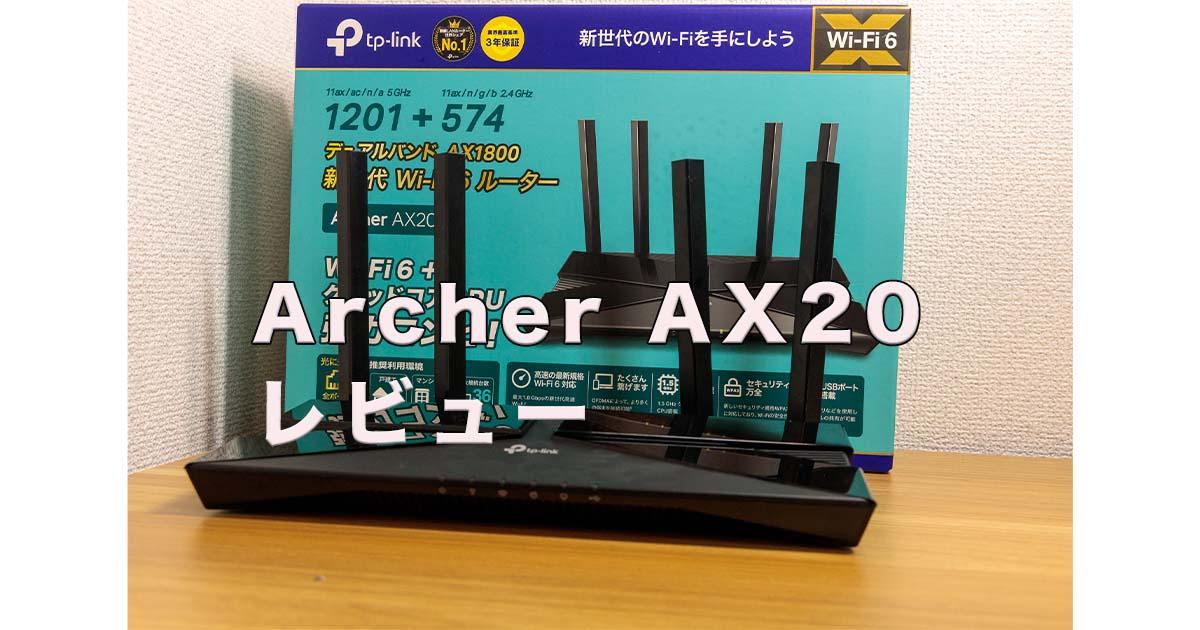 TP-Link Archer AX20レビュー。一人暮らしなら絶対に選ぶべき無線Wi-Fiルーター