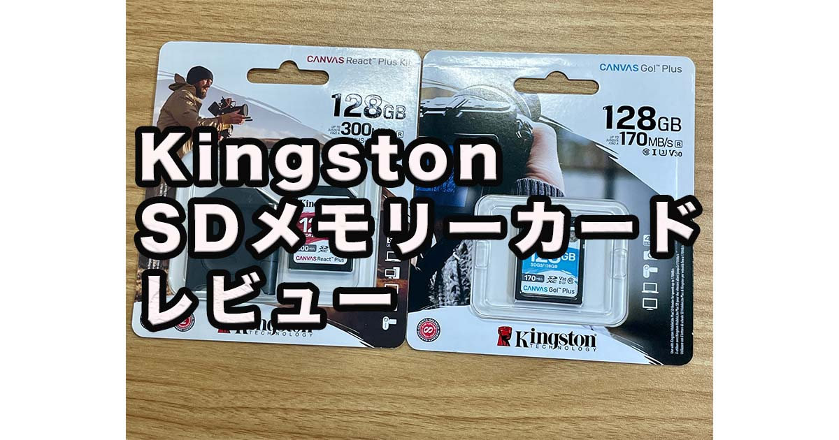 Kingston SD メモリカードCanvas Go!Plus &Canvas React Plusレビュー