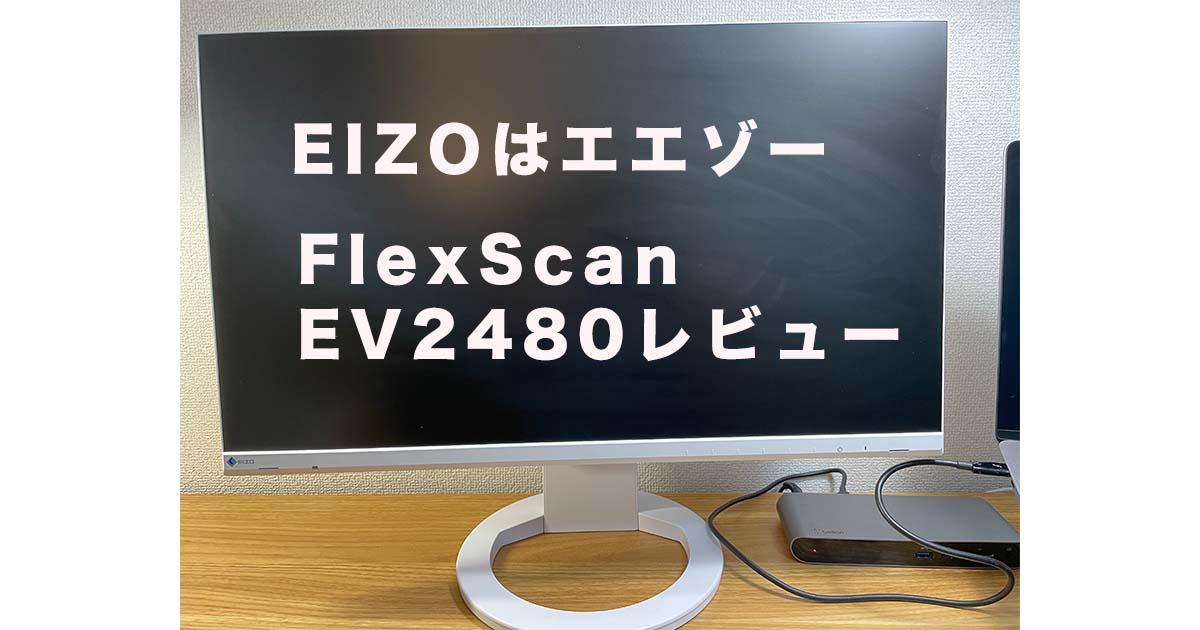 EIZO FlexScan EV2480レビュー。疲れ目にマジで効果絶大だったモニター
