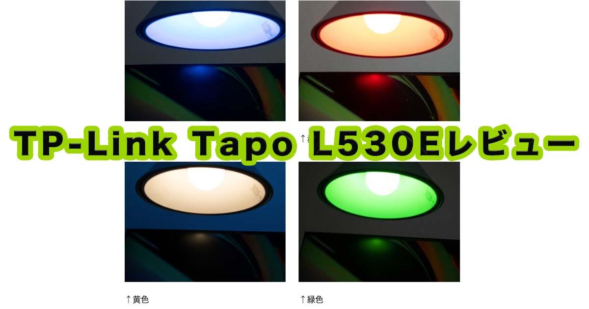 まだスマート電球導入してないの?TP-Link Tapo L530Eレビュー