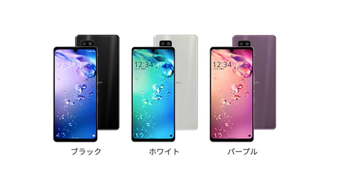 世界最軽量146gの5G対応スマートフォンAQUOS zero6は買いのスマホなのか?